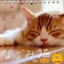【送料無料】週めくり なごみ猫カレンダー 2012