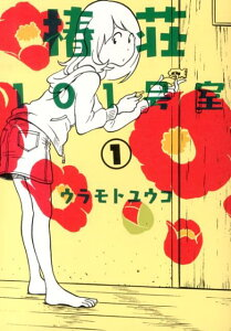 【楽天ブックスならいつでも送料無料】椿荘101号室(1) [ ウラモトユウコ ]