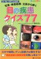 目の疾患クイズ77