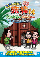 東野・岡村の旅猿14 プライベートでごめんなさい… 長崎・五島列島でインスタ映えの旅 プレミアム完全版