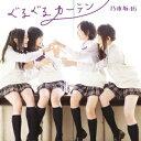 楽天乃木坂46グッズぐるぐるカーテン(TypeC CD+DVD) [ 乃木坂46 ]