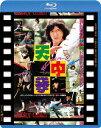 カンニング・モンキー/天中拳 日本劇場公開版【Blu-ray】 [ ジャッキー・チェン[成龍] ]