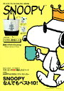 PEANUTS RANKING BOOK SNOOPY なんでもベスト10!