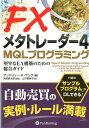 【送料無料】FXメタトレーダー4 MQLプログラミング