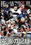 花園の記録 2018年度 ~第98回 全国高等学校ラグビーフットボール大会~【Blu-ray】 [ (スポーツ) ]