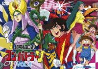TVシリーズ 超電磁ロボ コン・バトラーV VOL.4