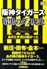【送料無料】阪神タイガース暗黒のダメ虎史