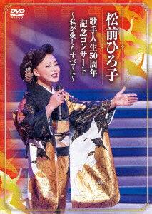 歌手人生50周年記念コンサート 〜私が愛したすべてに〜