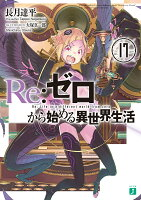 Re:ゼロから始める異世界生活17