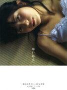 横山由依ファースト写真集『ゆいはん』