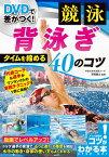 DVDで差がつく! 競泳 背泳ぎ タイムを縮める40のコツ [ 草薙 健太 ]