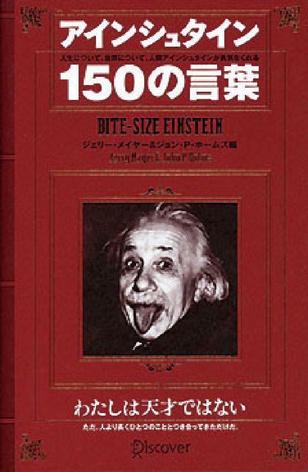 宗教・倫理, 倫理学 150 ()