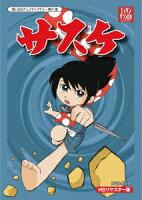サスケ DVD-BOX HDリマスター版