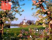 幸せの花風景Romantic Flowersカレンダー(2018)
