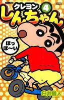 ジュニア版 クレヨンしんちゃん 4巻