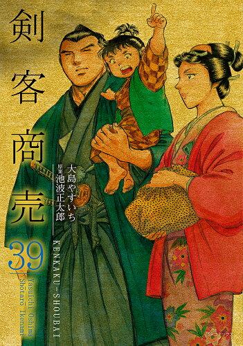 剣客商売(39巻)