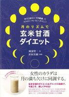 【バーゲン本】月のリズムで玄米甘酒ダイエット
