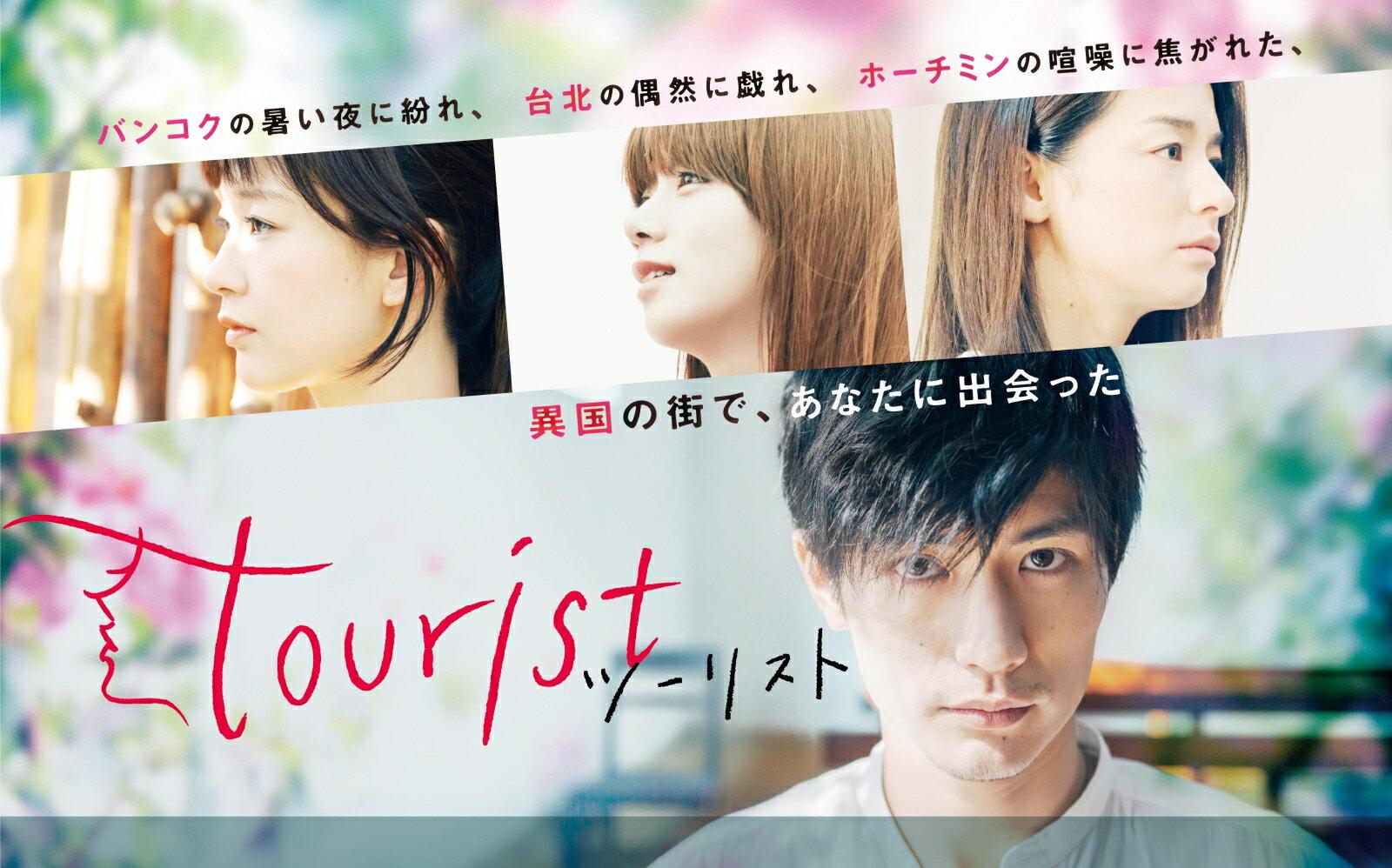 tourist ツーリスト Blu-ray BOX【Blu-ray】