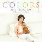 COLORS〜Best Selection〜(初回生産限定盤) [ 高嶋ちさ子 ]