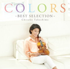 COLORS〜Best Selection〜(初回生産限定盤) [ 高嶋ちさ子 ]