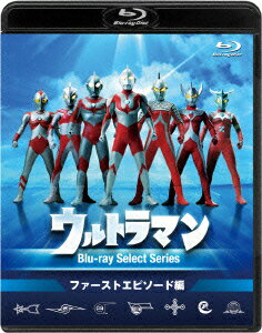 ウルトラマンBlu-rayセレクトシリーズ ファーストエピソード編【Blu-ray】画像
