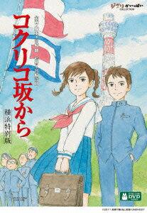 【送料無料】Ghibliポイント10倍コクリコ坂から 横浜特別版 [ 長澤まさみ ]