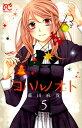 コハルノオト(5) (プリンセスコミックス) [ 藤田麻貴 ]