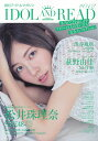 IDOL AND READ(012) 読むアイドルマガジン 松井珠理奈(SKE48)/荻野由佳(NGT48)/渋谷凪咲(