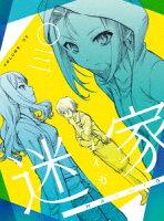 迷家ーマヨイガー03【Blu-ray】