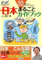10才までに知っておきたい日本まるごとガイドブック