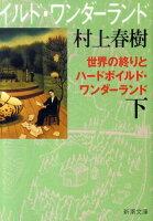 『世界の終りとハードボイルド・ワンダーランド(下巻)』の画像