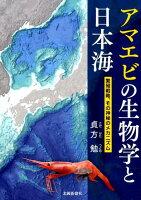 アマエビの生物学と日本海
