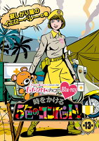 『ももクロChan』第3弾 時をかける5色のコンバット Blu-ray 第13集 【Blu-ray】