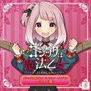 ゴシックは魔法乙女 キャラクターソングCD エリオ 「翼」