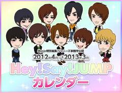 【送料無料】Hey!Say!JUMP 2012カレンダー 【封入特典あり】