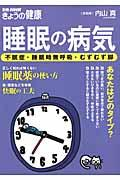 【送料無料】睡眠の病気 [ 内山真 ]