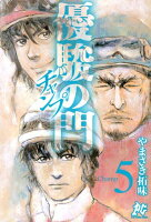 優駿の門チャンプ(5)