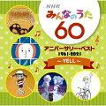 NHKみんなのうた 60 アニバーサリー・ベスト〜YELL〜
