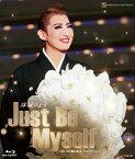 珠城りょう 退団記念ブルーレイ 「Just Be Myself」-思い出の舞台集&サヨナラショーー【Blu-ray】 [ 珠城りょう ]