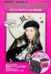 SISTER・JENNI オフィシャルファッションBOOK
