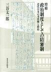 政治制度としての陪審制増補 近代日本の司法権と政治 [ 三谷太一郎 ]
