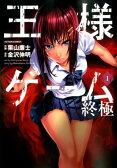 王様ゲーム終極(1) (アクションコミックス) [ 栗山廉士 ]