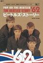 ビートルズ・ストーリー(vol.7(1962)) これがビートルズ!全活動を1年1冊にまとめた...