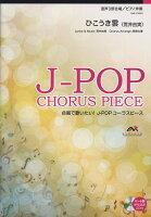 EME-C3093 合唱J-POP 混声3部合唱/ピアノ伴奏 ひこうき雲(荒井由実)