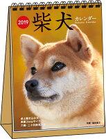 柴犬カレンダー卓上書き込み式(B6タテ)(2019)