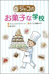 【送料無料】ジャコのお菓子な学校 [ ラッシェル・オスファテール ]