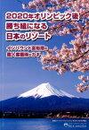 2020年オリンピック後勝ち組になる日本のリゾート インバウンド富裕層の個人客獲得がカギ [ 増田リック ]