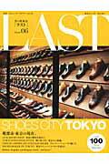 【楽天ブックスならいつでも送料無料】LAST(06)