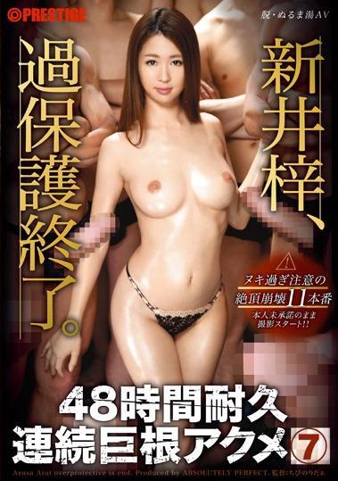 【数量限定】48時間耐久連続巨根アクメ 新井 梓 未公開映像DVD付き
