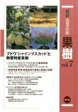 最新農業技術果樹(vol.7) ブドウ'シャインマスカット'と熱帯特産果樹 [ 農山漁村文化協会 ]
